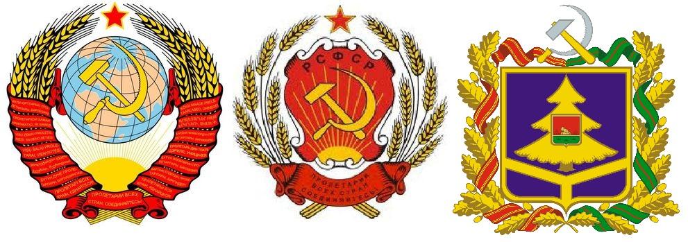 Брянская область РСФСР в составе СССР